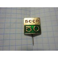 "Значок "" 50 БССР"""