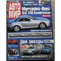 Журнал АВТОМИР  38 - 2004