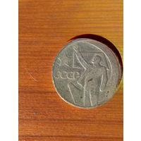 Сборный лот СССР 6 монет