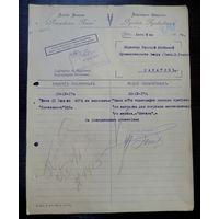 """Документ """"Акцiонерное общество """"Русскiй Провианнсъ"""" 1917г. Размер 22-28 см."""