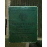 Военный билет офицера запаса ВС СССР.1966г.