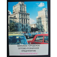 Календарь Белсоюзпечать 1996 год