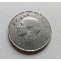 Индия 50 пайс, 1964, Смерть Джавахарлала Неру, на хинди