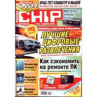Chip #11-2009 + DVD
