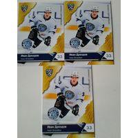 Иван Дроздов - 3 карточки 11 сезона КХЛ одним лотом.