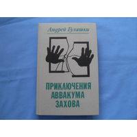 """Андрей Гуляшки """" Приключения АВВАКУМА ЗАХОВА"""" ( 6 фото)"""