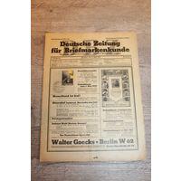 Немецкая газета коллекционера марок, 5.05.1939 года, формат А4.