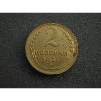 2 копейки 1937