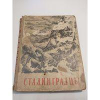 Сталинградцы. 1950. РЕДКОСТЬ