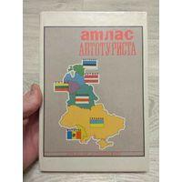 Атлас автотуриста. Минск. 1993