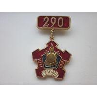 МЕДАЛЬ 290-КВИУИВ.