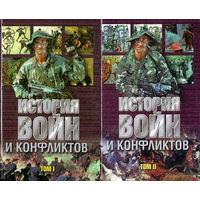 История войн и конфликтов (комплект из двух томов)