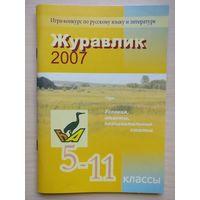 Игра-конкурс по русскому языку и литературе Журавлик