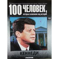 DE AGOSTINI 100 человек которые изменили ход истории 10 КЕННЕДИ