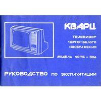 Кварц. Телевизор чёрно-белого изображения. Модель 40ТБ-306. Руководство по эксплуатации.