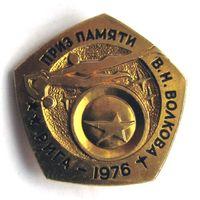 1976 г. Гимнастика. Приз памяти космонавта В.Н. Волкова. Рига