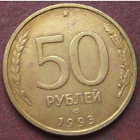 6544:  50 рублей 1993 лмд Россия