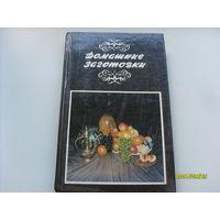 """Книга """"Домашние заготовки"""""""