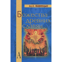 Фаминцын. Божества древних славян