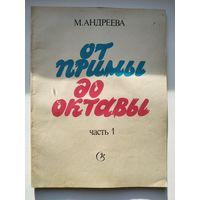 М. Андреева От примы до октавы. Часть 1