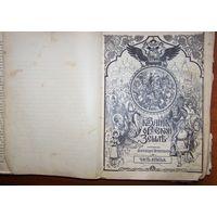 СКАЗАНИЯ О РУССКОЙ ЗЕМЛЕ  ТТ 1-2 1913