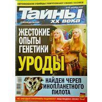 "Журнал ""Тайны ХХ века"", No48, 2009 год"