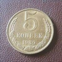 5 копеек 1989 год