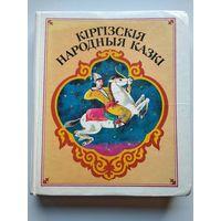 Кiргiзскiя народныя казкi // Киргизские народные сказки