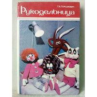 Рукодельница. Т.А. Терешкович 1992 Изготовление кукол Мягкие игрушки Выкройки Вязание