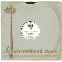 78об. для патефона Лидия Русланова - Коробейники / Посею лебеду на берегу