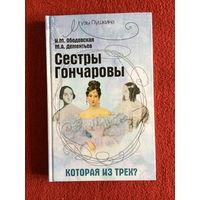 И.М.Ободовская, М.А.Дементьев. Сестры Гончаровы. Которая из трех?