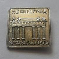 Ленинград, Московские ворота
