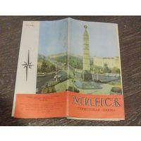 Минск. Туристская схема. 1972 год