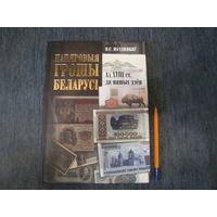 Папяровыя грошы Беларуси