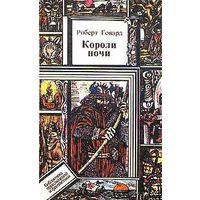 "Роберт Говард. Короли ночи. из серии ""Библиотека приключений и фантастики"""