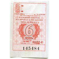 Талон Харьков 2019 г. - 6 гривень Троллейбус Тип 2