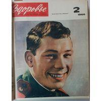 ЖУРНАЛ  ЗДОРОВЬЕ 1965. 66. 67г. подшивка