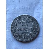 20 копеек - 40 грошей 1850 г.