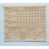 Продуктовая карточка СССР 198-г категория рабочие Е- 3 на особые случаи и войны