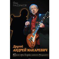 Федор Раззаков. Другой Андрей Макаревич. Темная сторона биографии знаменитого рок-музыканта