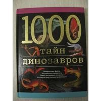 """""""1000 тайн динозавров""""."""