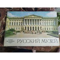 Русский музей планы Экспозиции 78г