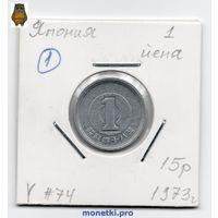 Япония 1 йена 1973 года - 1