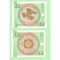 Банкнота Кыргызстан 10 тыйынов 1993 UNC ПРЕСС