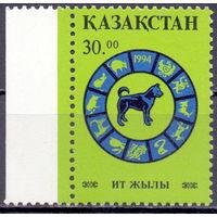 Казахстан 1994 43 1,2e китайский Новый Год Собаки MNH