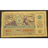 Лотерейный билет ДОСААФ Выпуск 2 (27.12.1981)