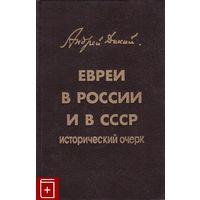 Дикий ЕВРЕИ В РОССИИ И В СССР , элект. книга (4)