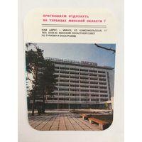 Календарик Минский областной совет по туризму и экскурсиям 1988