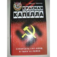 Красная КАПЕЛЛА. Суперсеть НКВД в тылу 3 РЕЙХА.