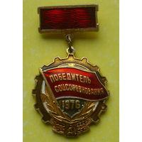 Победитель соцсоревнования 1979 года. 0086.